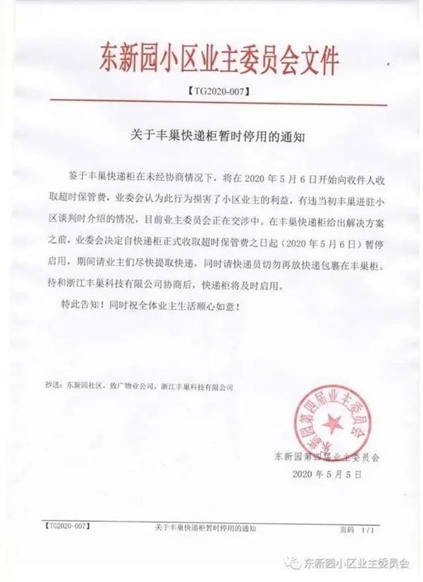 丰巢收费遭抵制 杭州硬核小区:今日起停用 损害业主利益的照片 - 3