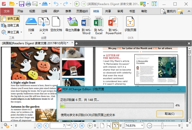 PDF-XChange Editor v8.0.339 绿色版的照片 - 3