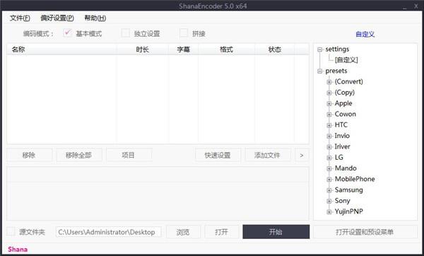 ShanaEncoder  v5.0.0.4 绿色版的照片 - 2