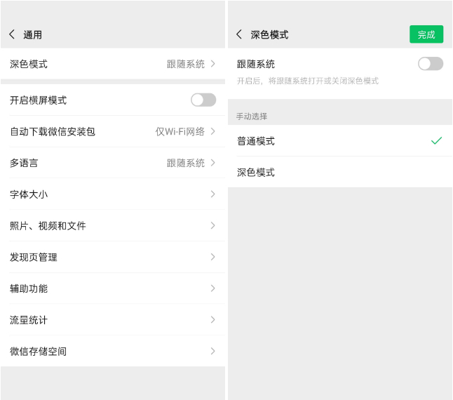 微信 for  Android  v7.0.15 正式版的照片 - 2
