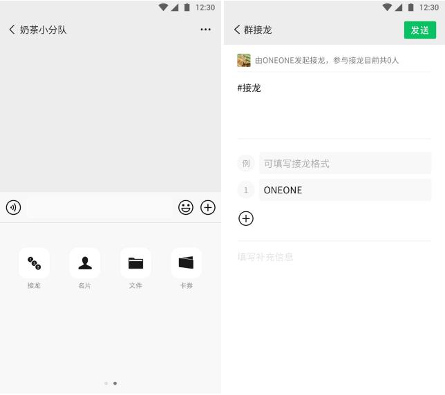 微信 for  Android  v7.0.15 正式版的照片 - 3