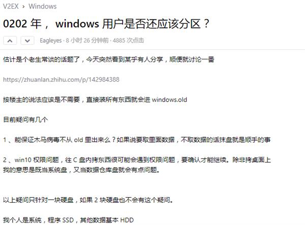 现如今网友为Win10硬盘是否还要分区吵翻天了的照片 - 2
