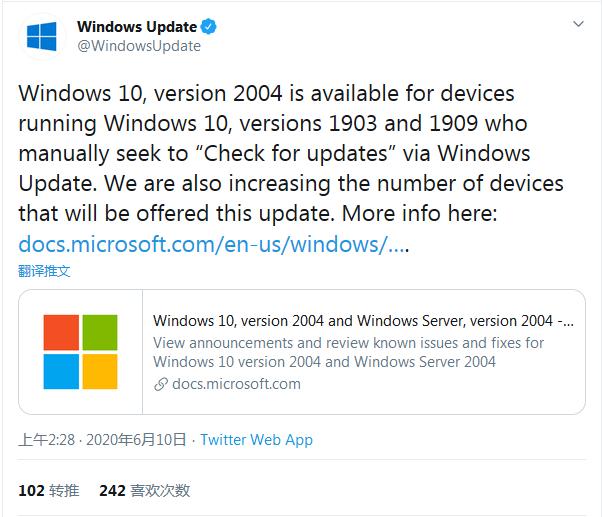 微软推进Win10 May 2020部署 更多用户可手动更新的照片 - 3