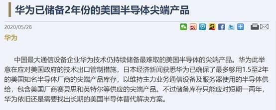 禁令一个月后,华为未来的关键时间节点的照片 - 3