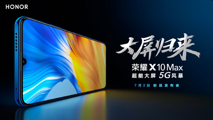 大屏5G手机荣耀X10 Max官宣,7月2日见证超能大屏的照片 - 1