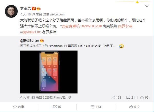 罗永浩评iOS 14 App资源库:基本没什么用的照片 - 2