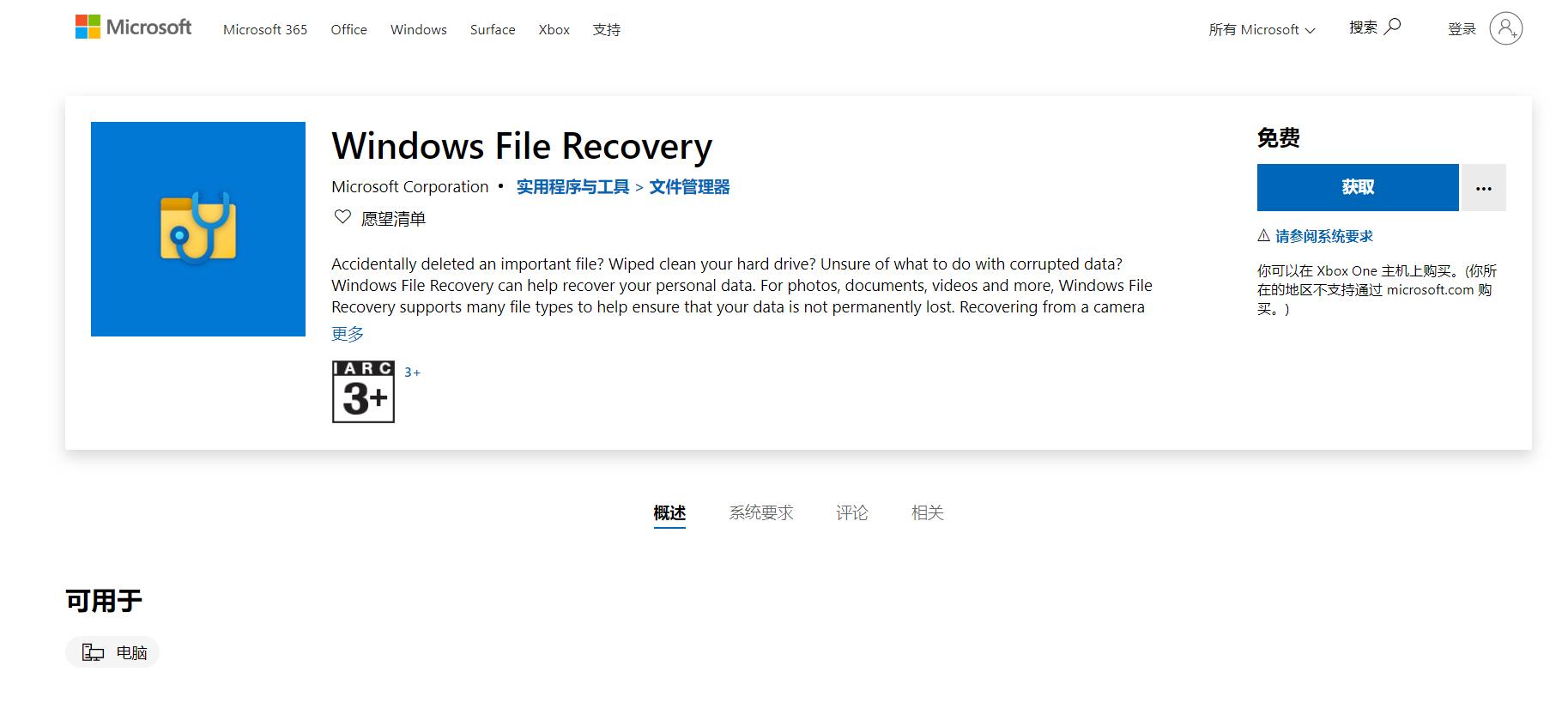 手滑删除数据再也不怕了!微软官方上线文件恢复工具