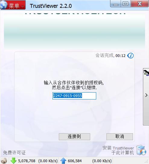 TrustViewer v2.2 Build 3640 远程协助工具的照片 - 2