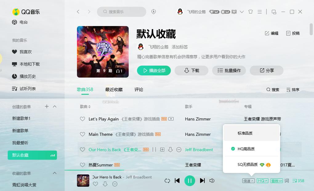 QQ音乐 PC客户端 v17.73 绿色版的照片 - 2