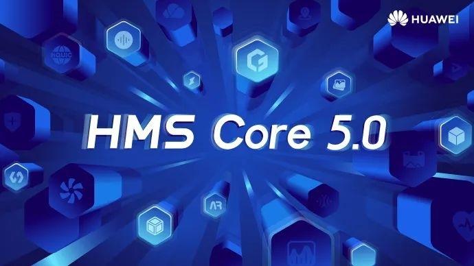 华为HMS Core 5.0正式上线:七大能力、免费