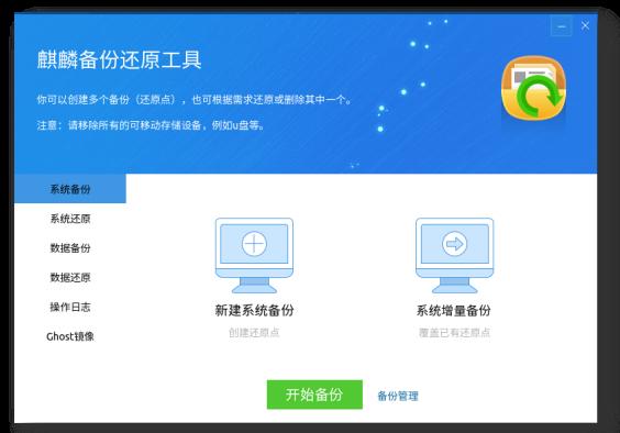 银河麒麟桌面操作系统V10发布:Win7般体验、兼容安卓生态的照片 - 4