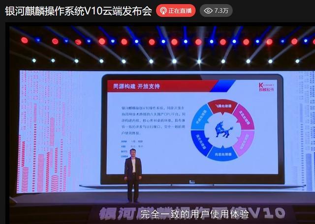 银河麒麟桌面操作系统V10发布:Win7般体验、兼容安卓生态的照片 - 1