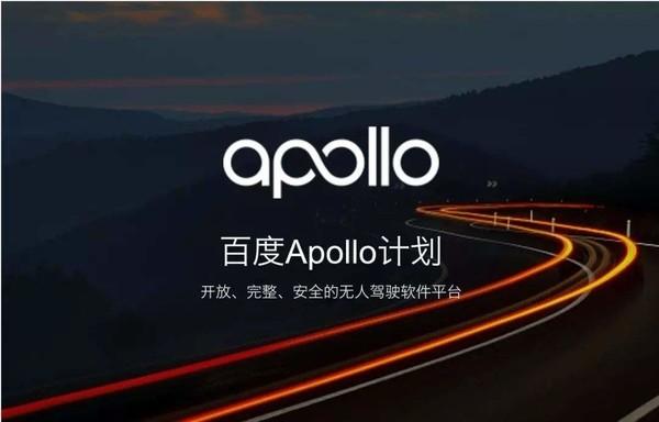 百度Apollo获批在京开启第二阶段自动驾驶载人测试的照片 - 1
