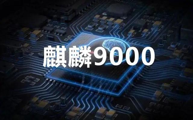 距断供不到10天 麒麟9000即将绝版 华为大招来了:不止鸿蒙的照片 - 1