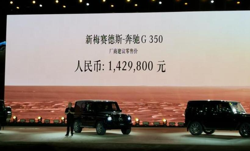 大G奔驰2.0T四缸G级上市:少四缸只便宜20万
