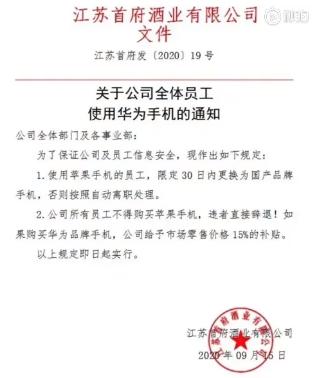 江苏一公司要求员工改用国产手机:买苹果辞退 买华为补贴的照片 - 2