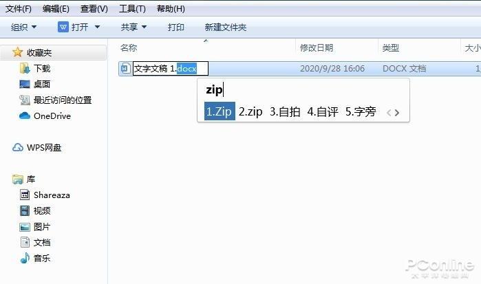 用了N年电脑也未必知 一招提取Word文档所有图片的照片 - 3