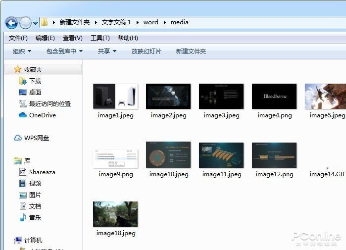 用了N年电脑也未必知 一招提取Word文档所有图片的照片 - 4