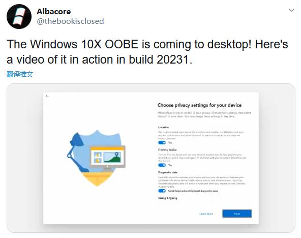 微软将为Win10设备带来Win10X的设置体验的照片 - 2