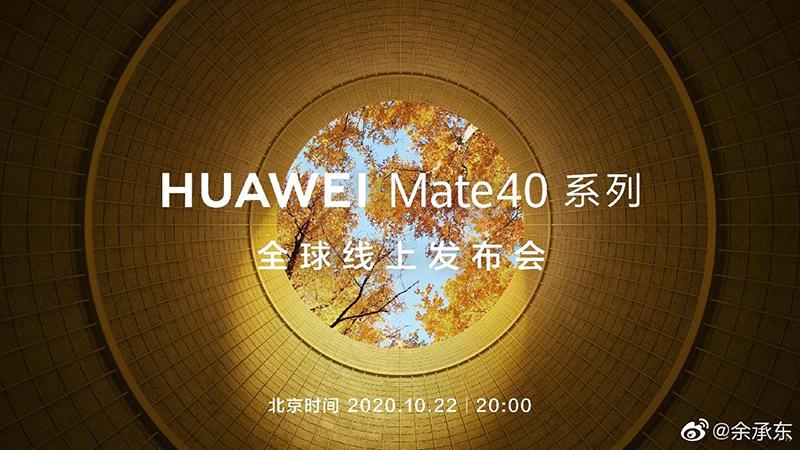 华为何刚喜提新机:Mate 40 Pro拍月亮样张首秀?
