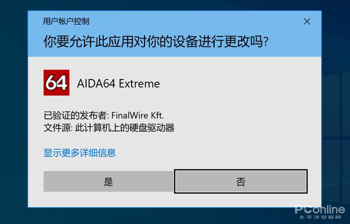 Win10 UAC弹窗太烦但又不能关?教你完美解决的照片 - 3