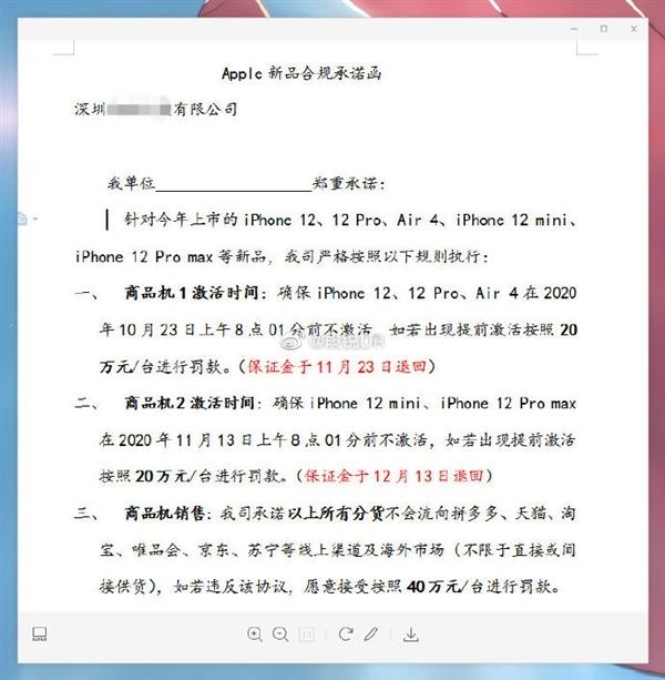 苹果将对电商平台违规降价iPhone 12者罚款40万元/台的照片 - 3