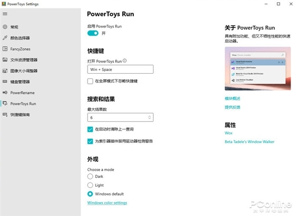 Win10用着不痛快?试试PowerToys这款官方免费外挂的照片 - 12
