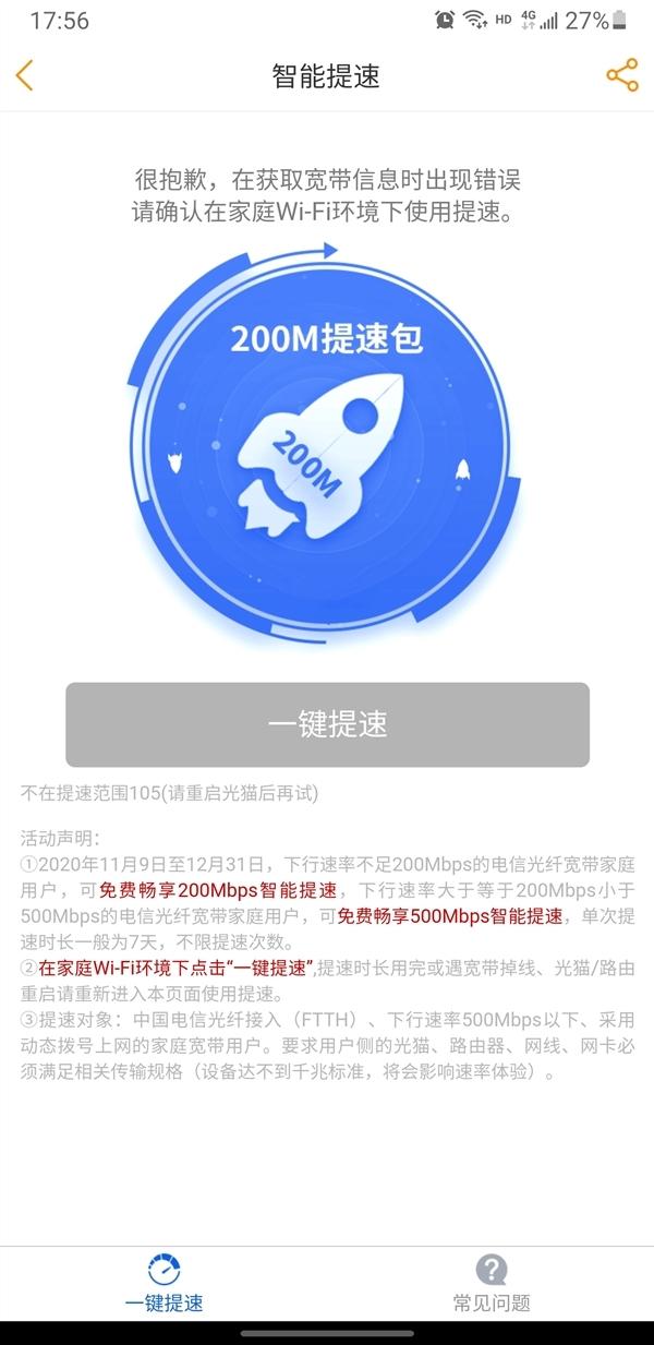 中国电信宽带免费提速活动:最高升级500兆、不限次数的照片 - 2