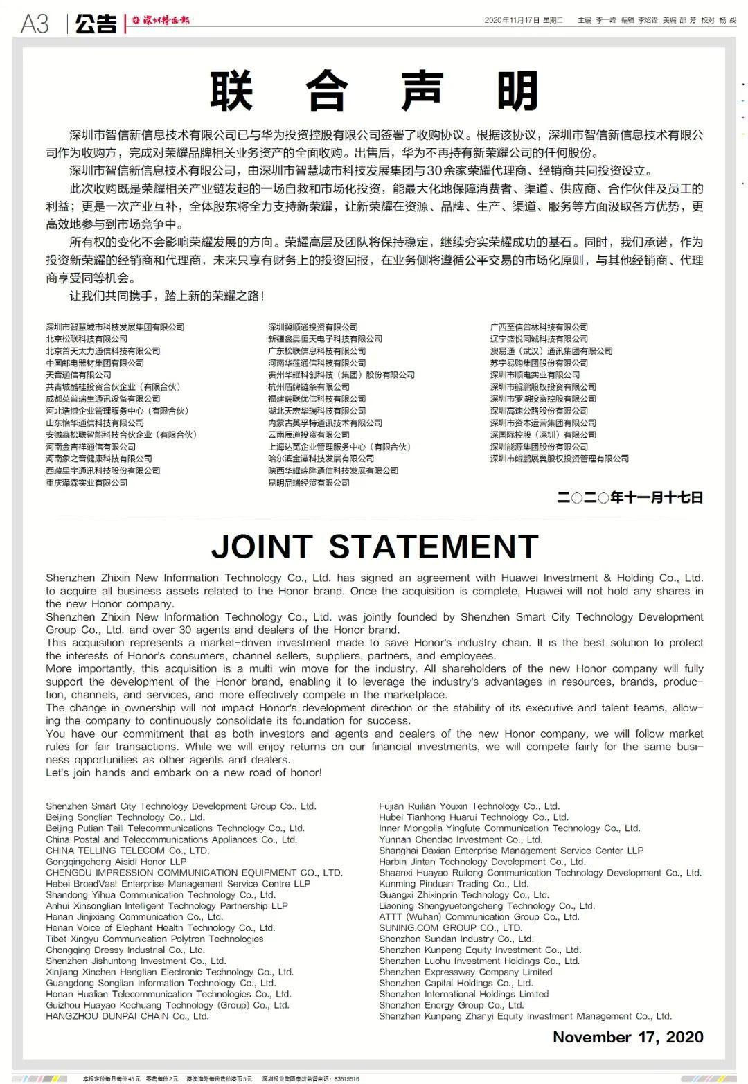 华为正式出售荣耀给深圳智信新:背后股东结构公开的照片 - 4