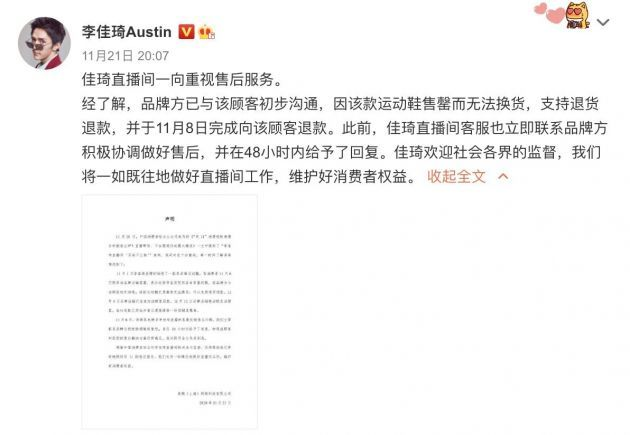 汪涵、李雪琴、李佳琦被中消协点名批评 他们的回应来了的照片 - 2