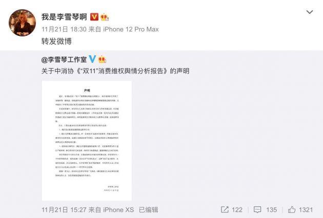 汪涵、李雪琴、李佳琦被中消协点名批评 他们的回应来了的照片 - 3