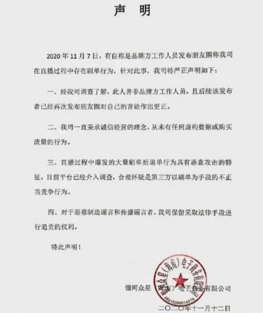 汪涵、李雪琴、李佳琦被中消协点名批评 他们的回应来了的照片 - 4