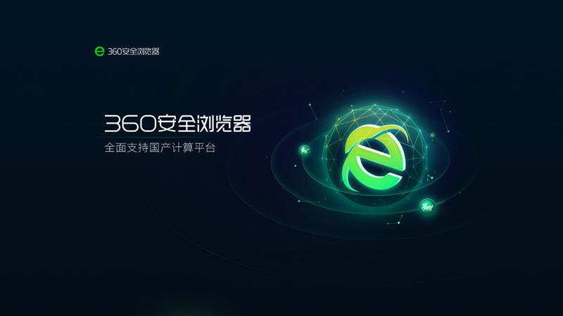 曾宣称永久免费的360浏览器推出了VIP会员功能的照片 - 1