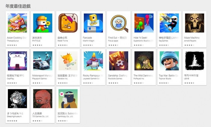 Google Play公布2020年度最佳应用和游戏排行榜的照片 - 2