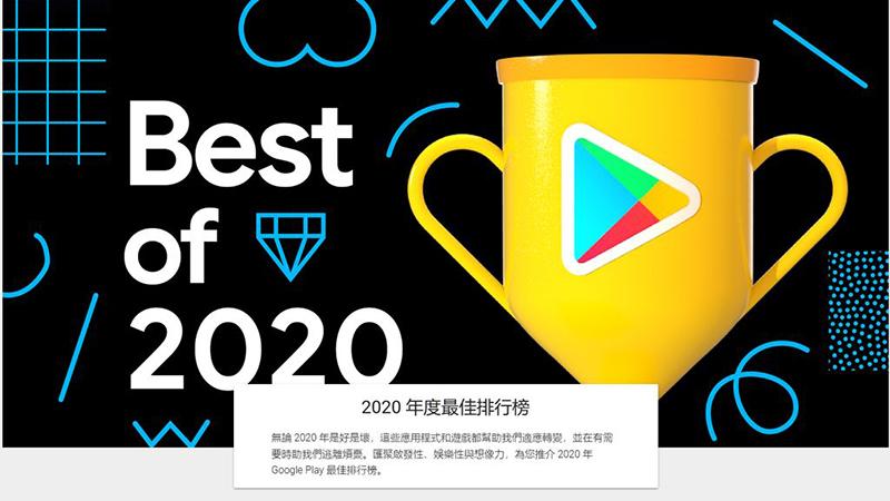 Google Play公布2020年度最佳应用和游戏排行榜
