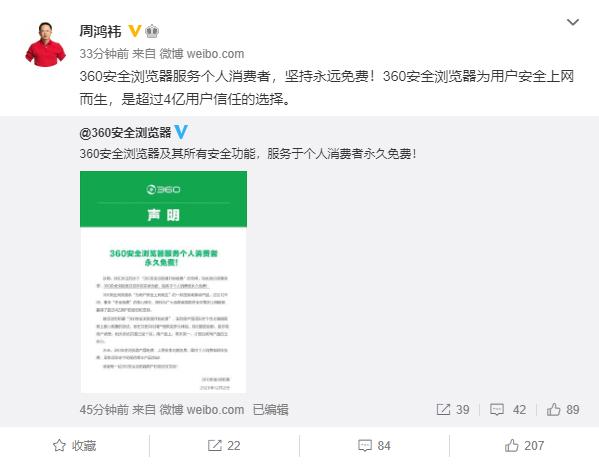 360安全浏览器声明永久免费:VIP测试页面已经下架的照片 - 2
