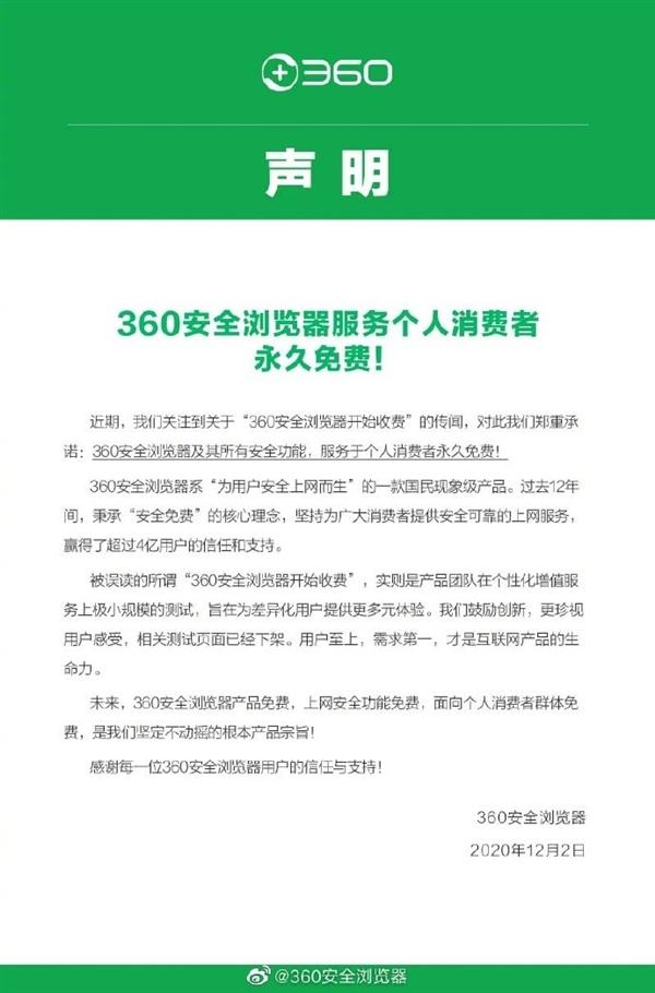 360安全浏览器声明永久免费:VIP测试页面已经下架的照片 - 3