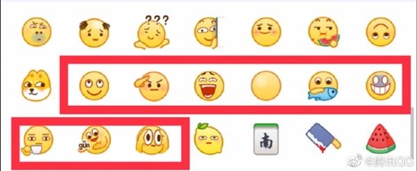 """QQ推出9个新表情 网友:""""面无表情""""有年代感了的照片 - 2"""