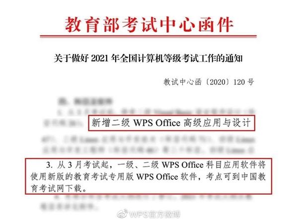 国产办公软件WPS进入全国计算机二级考试:明年3月实施的照片 - 2