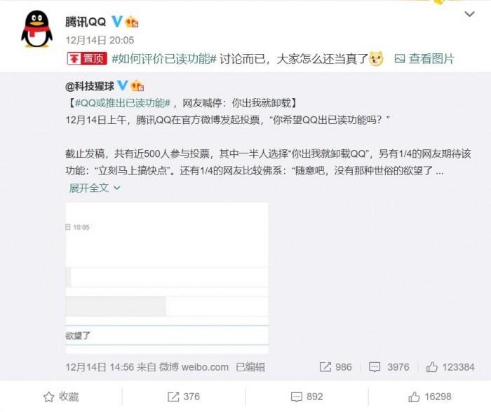 QQ或推出已读功能?官方否认三连:大家怎么还当真了的照片 - 2
