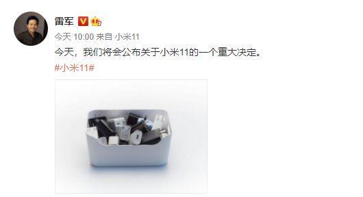 响应科技环保号召 小米11将取消随机附送充电器的照片 - 3