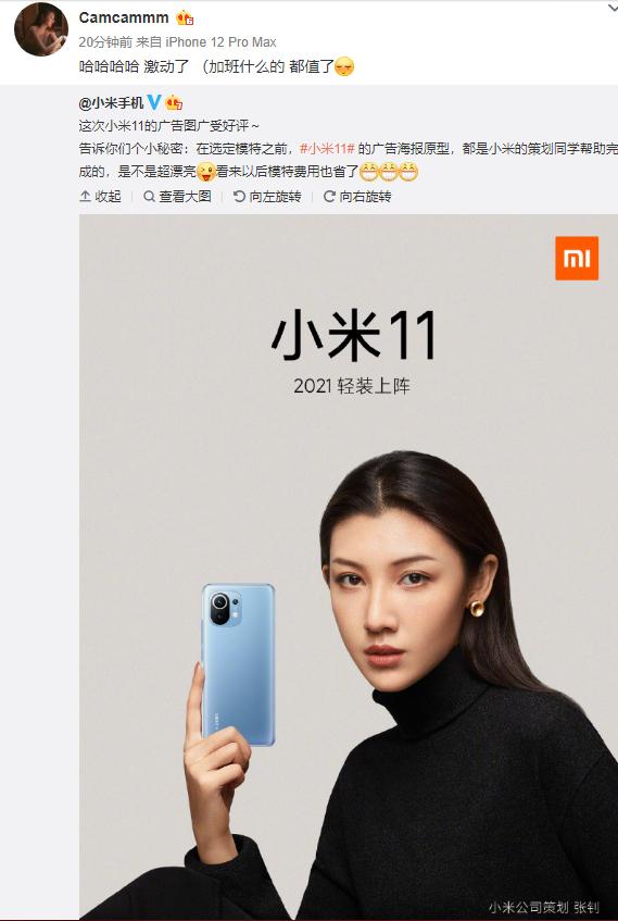 小米晒公司美女:曾试拍小米11广告海报的照片 - 3