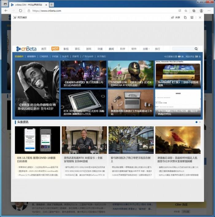 新版Edge浏览器2020新功能盘点:从蹒跚学步到羽翼渐丰的照片 - 5