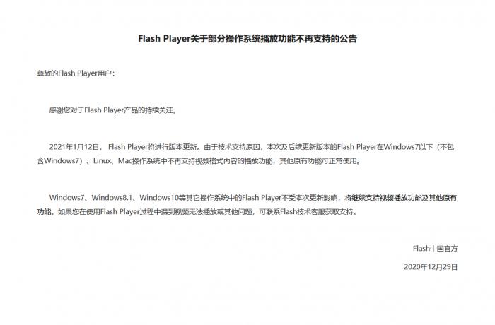Adobe Flash Player时代终结:国内版继续支持的照片 - 3