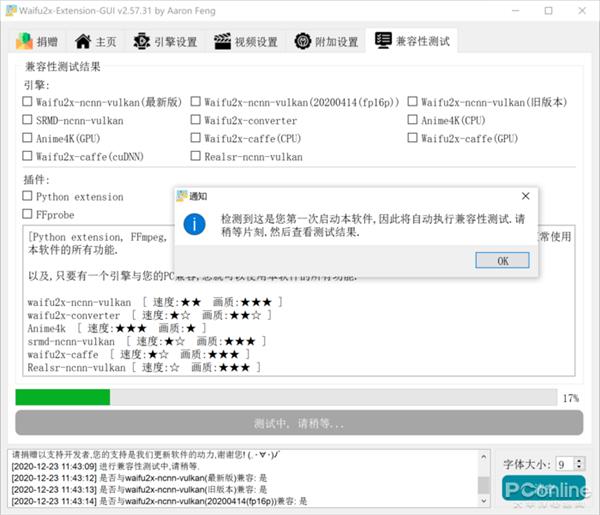 马赛克一键变无码高清!Waifu2x-Extension-GUI放大图片视频的照片 - 3