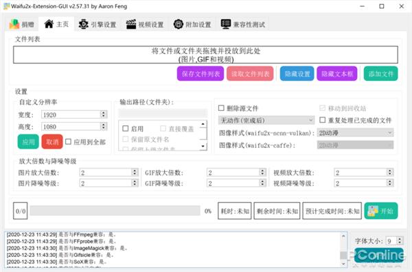 马赛克一键变无码高清!Waifu2x-Extension-GUI放大图片视频的照片 - 4