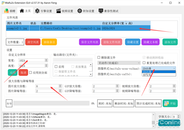 马赛克一键变无码高清!Waifu2x-Extension-GUI放大图片视频的照片 - 7