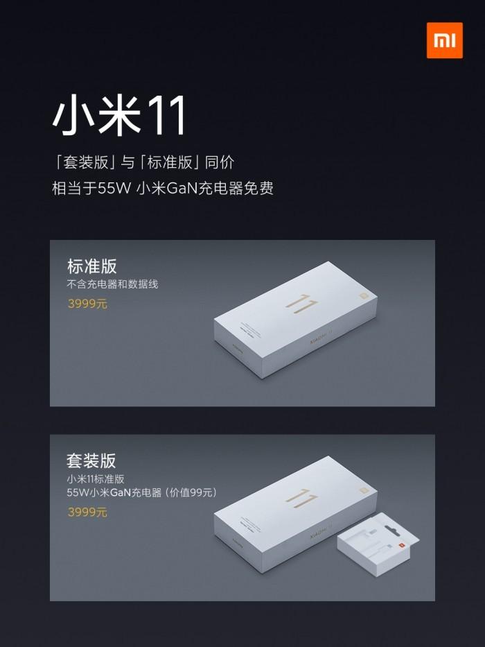 小米11环保版不配备充电器:超两万名米粉下单支持的照片 - 2