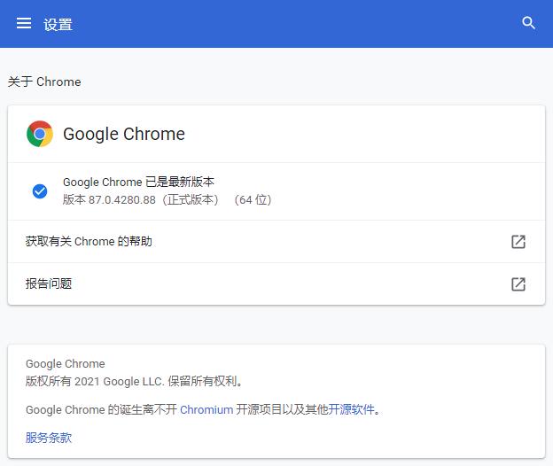 谷歌修复Chrome新创建文件被Win10反病毒软件锁定的Bug的照片 - 2