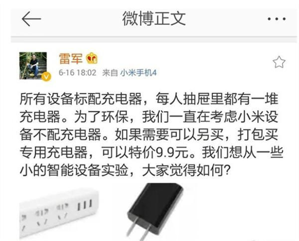 雷军称不送充电器创意是他首创:不是抄苹果的照片 - 3